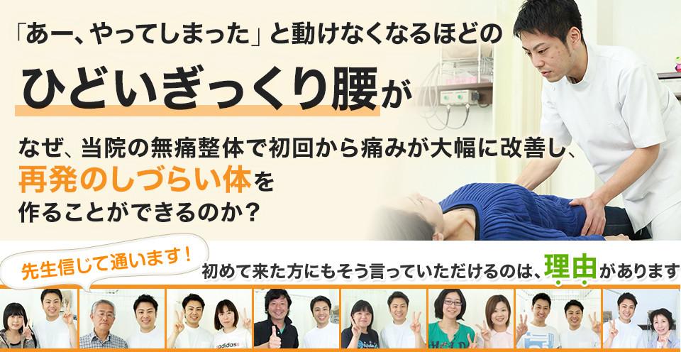 「あー、やってしまった」と動けなくなるほどの ひどいぎっくり腰が なぜ、当院の無痛整体で初回から痛みが大幅に改善し、 再発のしづらい体を作ることができるのか?