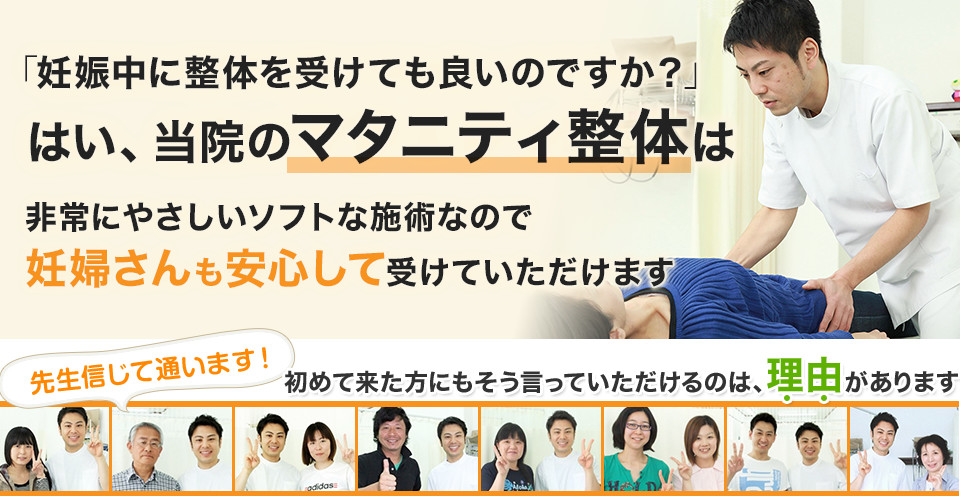 「妊娠中に整体を受けても良いのですか?」 はい、当院のマタニティ整体は 非常にやさしいソフトな施術なので妊婦さんも 安心して受けていただけます
