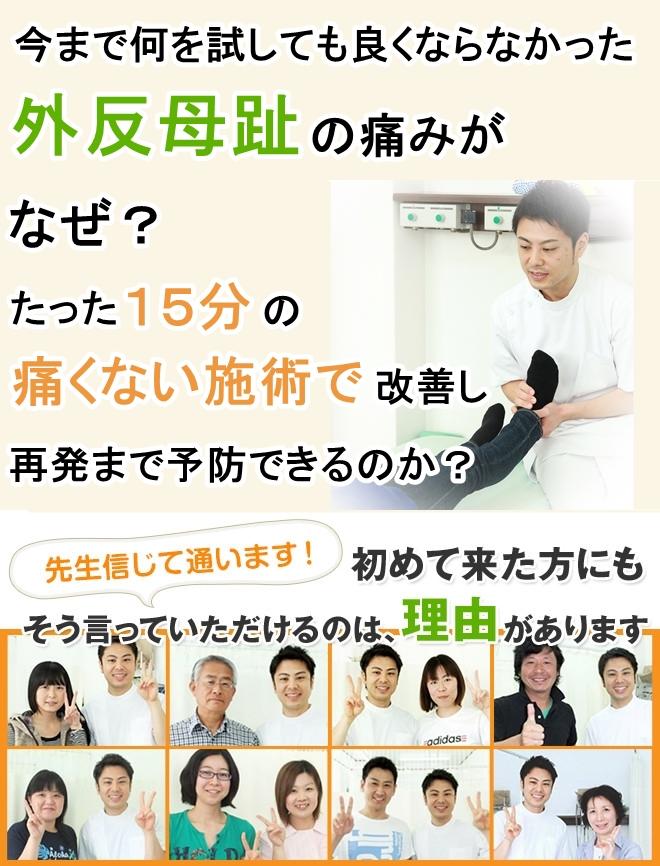 体重をかけるだけで痛くて仕方がなかった 数年来のひどい外反母趾が、 なぜ、当院の施術で痛みから解放され、 またおしゃれな靴をはけうようになるのか?