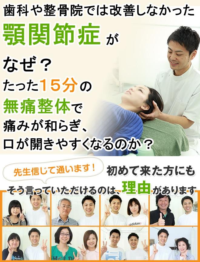 マウスピースをしても改善しなかった 顎関節症やあごの痛みが なぜ、当院の無痛整体で改善し、 あごの痛みや音が気にならなくなるのか?