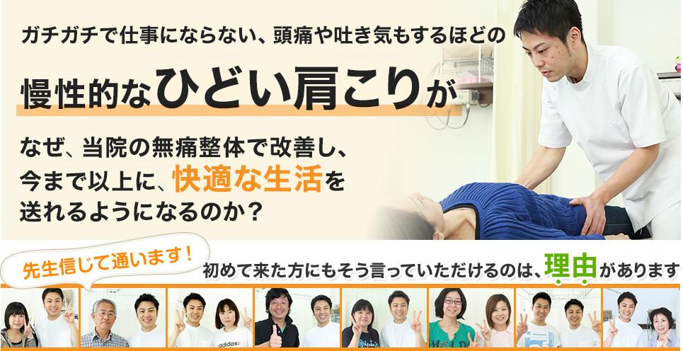 ガチガチで仕事にならない、頭痛や吐き気もするほどの ひどい慢性的な肩こりが なぜ、当院の無痛整体で改善し、今まで以上に 快適な生活を送れるようになるのか?