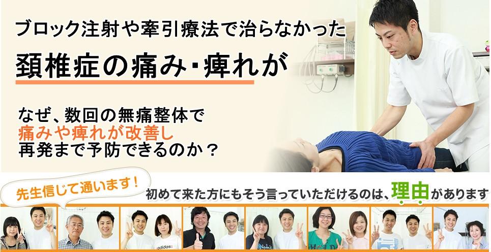 ブロック注射や牽引療法で治らなかった頸椎症の痛み・痺れがなぜ、数回の施術で痛みが改善し、再発まで予防できるのか?