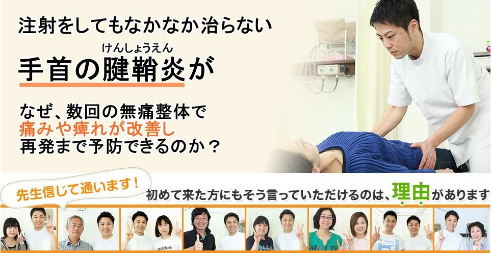 注射やマッサージをしても治らなかった手首の腱鞘炎がなぜ、数回の施術で痛みが改善し、手術することなく以前の生活に戻れるようになったのか?