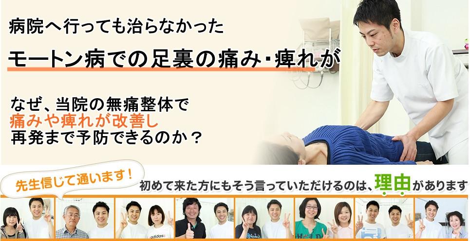 もう手術するしかないと言われたモートン病がなぜ、数回の施術で痛みが改善し、手術することなく以前の生活に戻れるようになったのか?