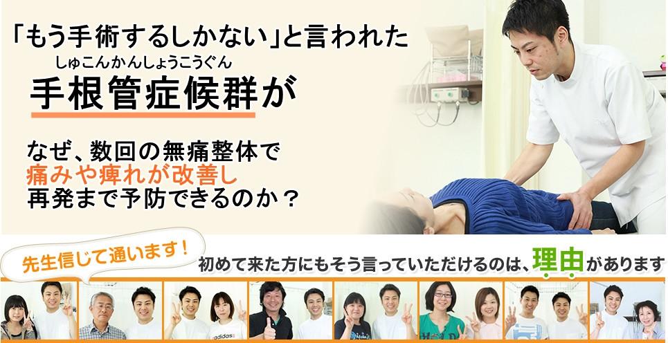 「もう手術するしかない」と言われた手根管症候群がなぜ、数回の無痛整体で痛みや痺れが改善し、再発まで予防できるのか?