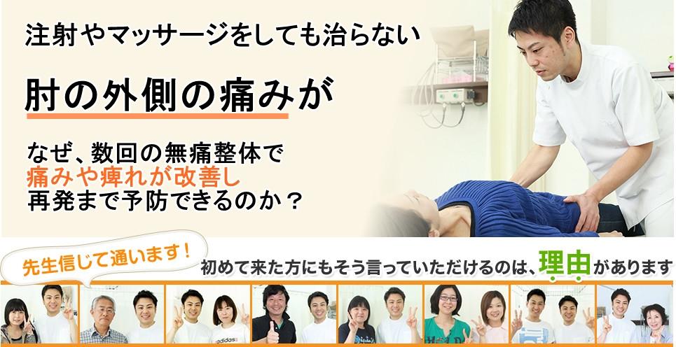 注射やマッサージをしても治らなかったテニス肘の痛みがなぜ、数回の施術で痛みが改善し、手術することなく以前の生活に戻れるようになったのか?
