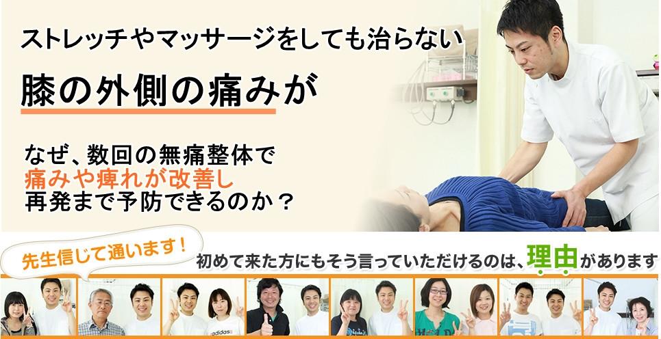 病院や整骨院に行っても治らなかった腸脛靱帯炎が、なぜ?たった15分の無痛整体で改善し、またスポーツ復帰ができるのか?