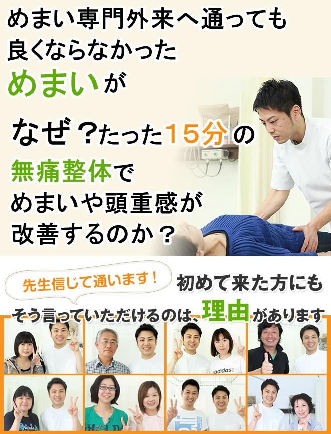 病院で原因不明と言われためまいがなぜ、無痛整体で改善し、長年あった肩こりまで楽になるのか?