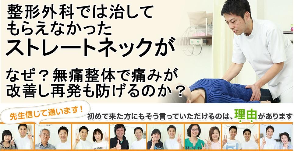 整形外科では治せないと言われたストレートネックが、なぜ?無痛整体で改善し、再発まで防げるのか?