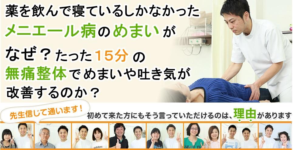 薬を飲んで寝ているしかなかったメニエールのめまいや吐き気がなぜ、たった15分の無痛整体で改善できるのか?