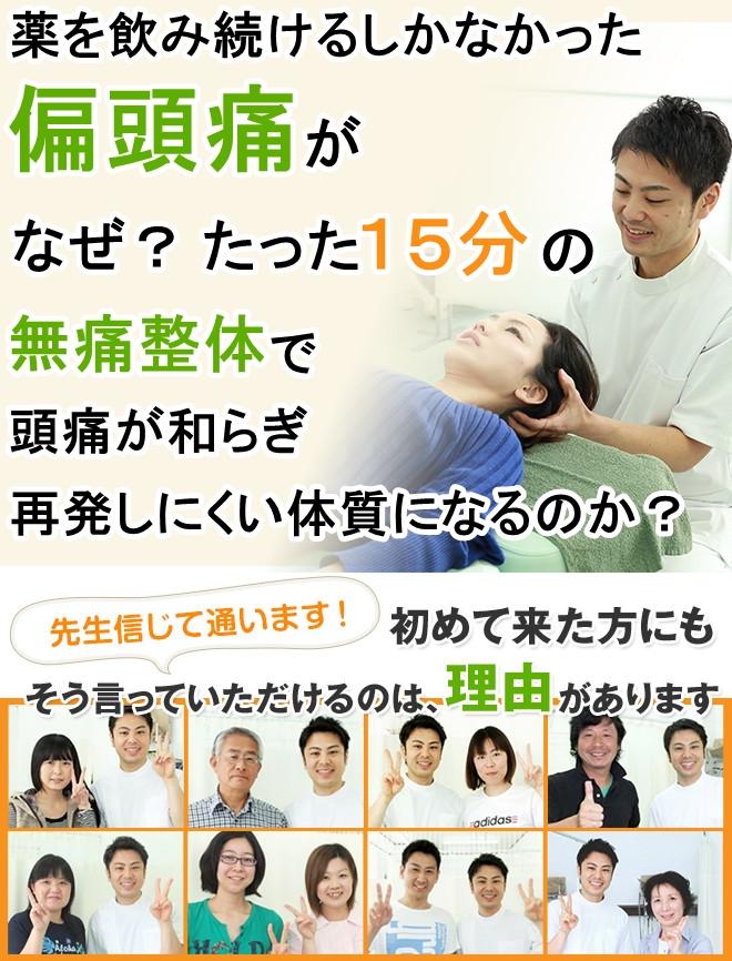 薬やを飲み続けるしかなかった偏頭痛がなぜ?たった15分の無痛整体で頭痛が和らぎ再発しにくい体質になるのか?