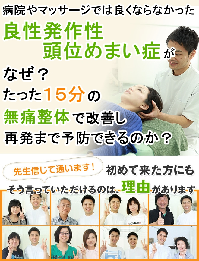 病院やマッサージでは良くならなかった良性発作性頭位めまい症がなぜ、無痛整体で改善し、再発の予防までできるのか?