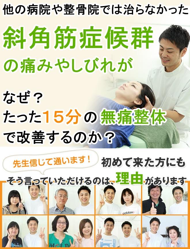 病院や整骨院に行っても治らなかった斜角筋症候群が、なぜ?たった15分の無痛整体で改善し、また再発まで予防できるのか?
