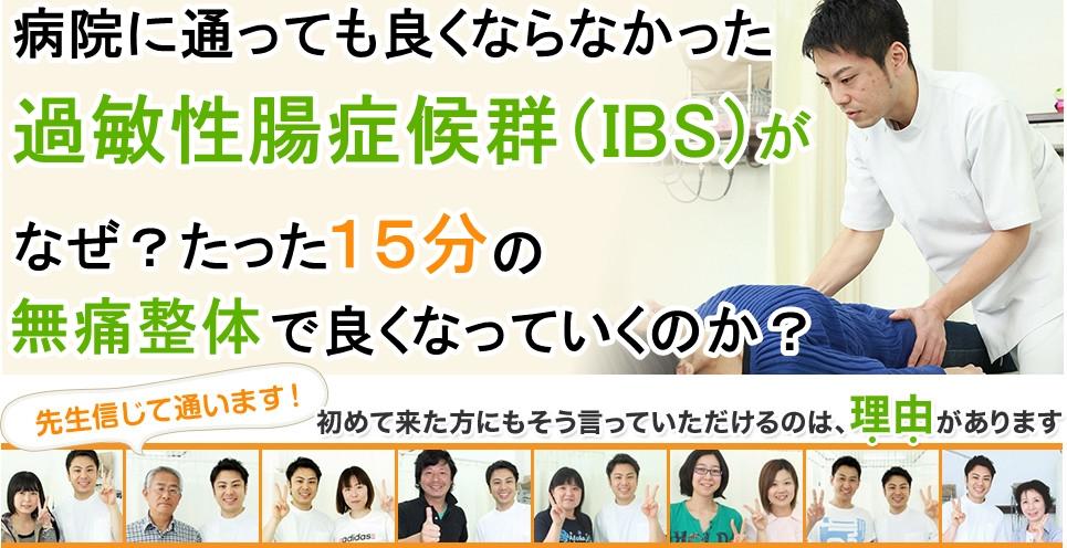 病院へ通っても良くならなかった過敏性腸症候群(IBS)の腹痛や下痢がなぜ、たった15分の無痛整体で良くなっていくのか?