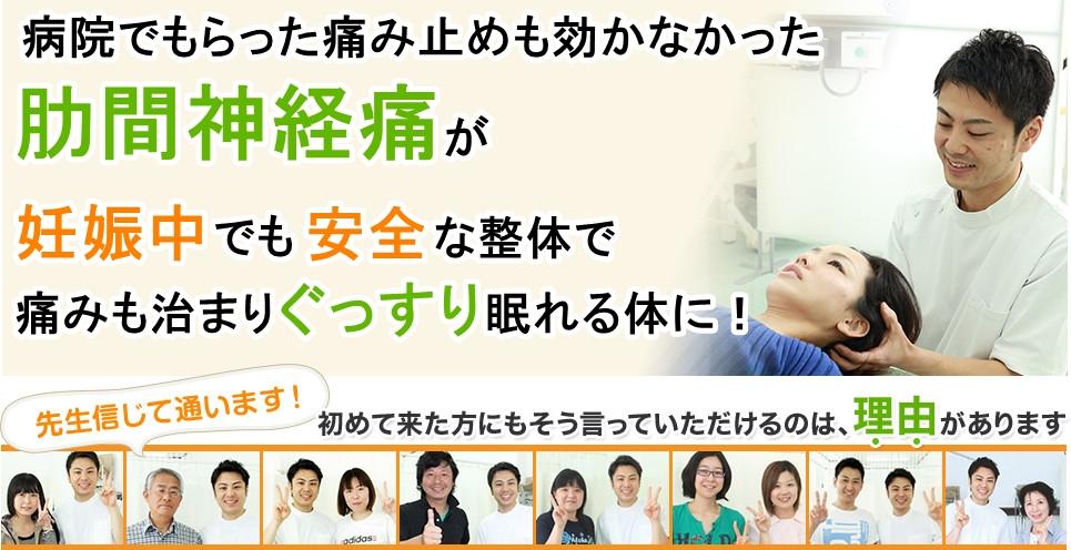 病院でもらった痛み止めも効かなかった肋間神経痛が、妊娠中でも安全な整体で痛みも治まりぐっすり眠れる体に