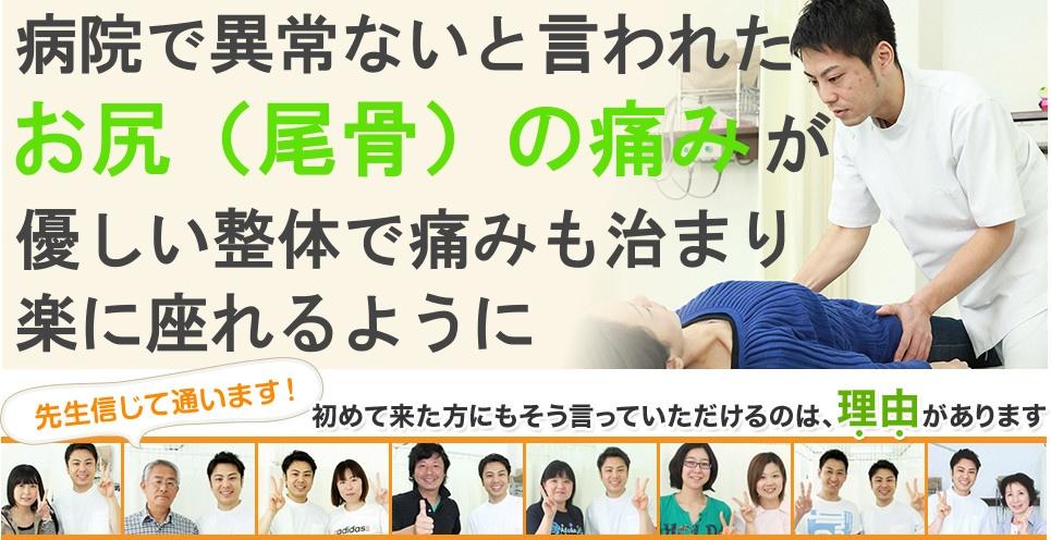病院で異常ないと言われたお尻(尾骨)の痛みが、優しい整体で痛みも治まり楽に座れるように