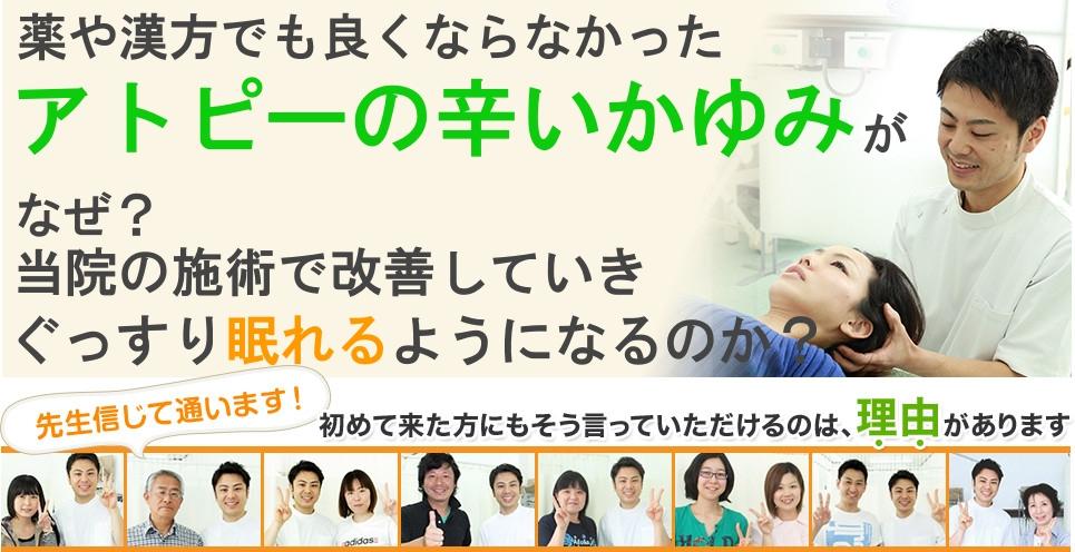 薬や漢方でも良くならなかったアトピーの辛い痒みが なぜ?当院の施術で改善していきぐっすり眠れるようになるのか?